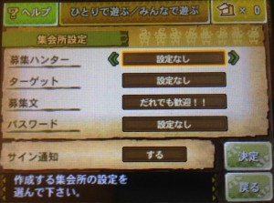 mh4での集会所作成画面