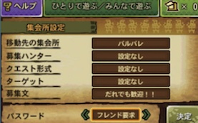mh4gでの集会所作成画面